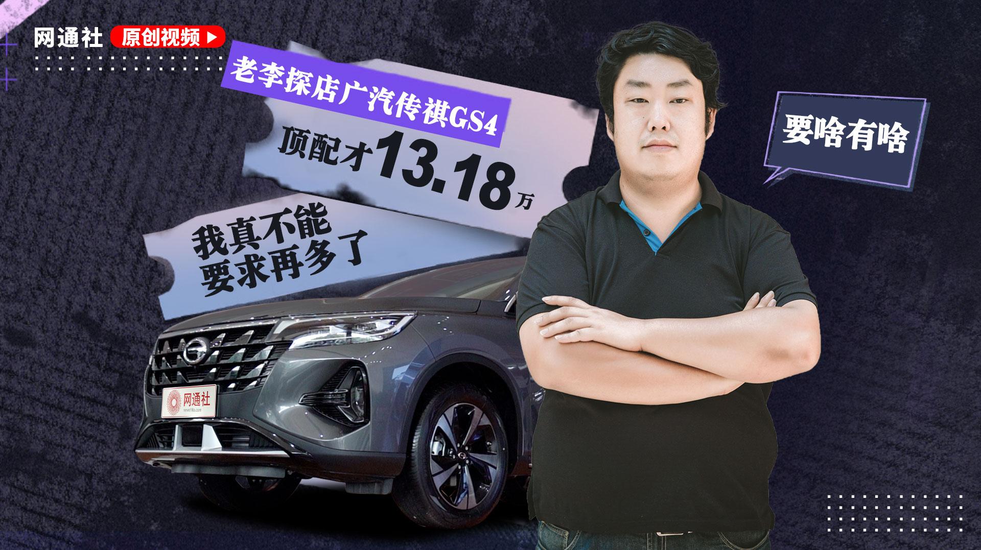 老李探店广汽传祺GS4顶配才13.18万