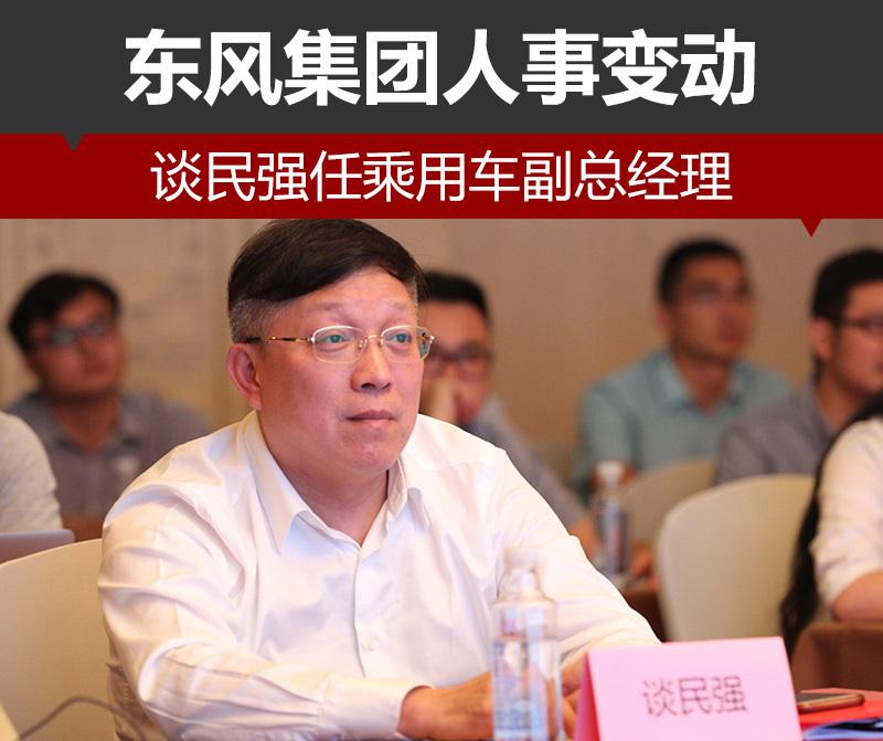 东风集团人事变动 谈民强任乘用车副总经理